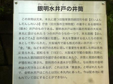 646大阪城16.JPG