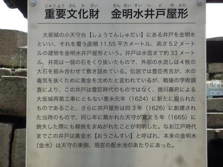 646大阪城24.JPG