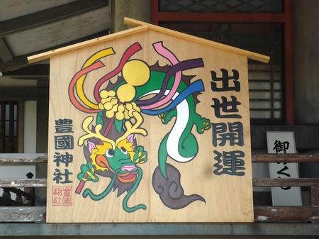 681豊国神社6.JPG