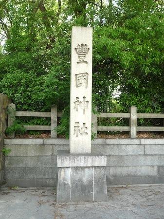 681豊国神社7.JPG