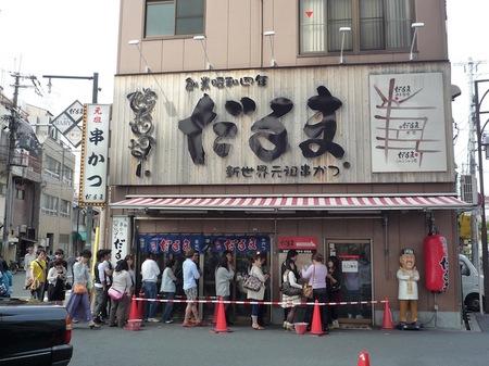 689通天閣4.JPG