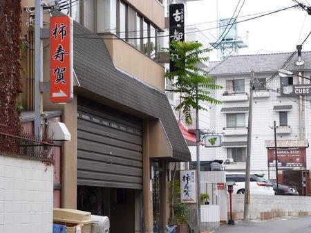 691柿寿賀4.JPG