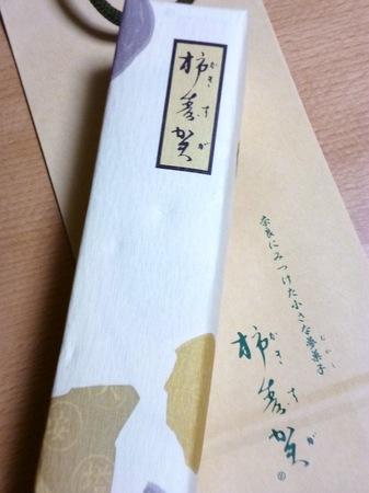 705柿寿賀1.JPG