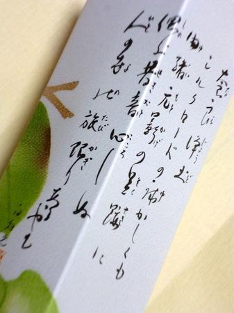 705柿寿賀2.JPG