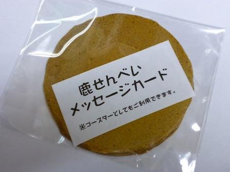705柿寿賀7.JPG