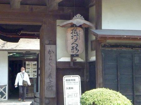 746からくり展示館1.JPG