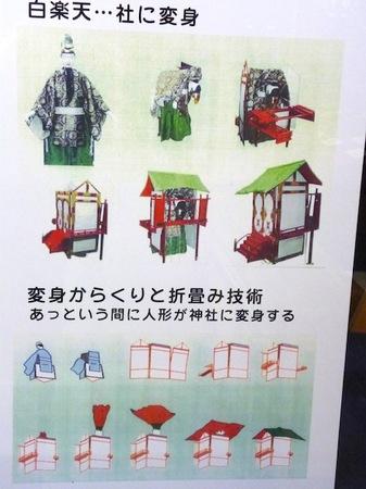 746からくり展示館10.JPG