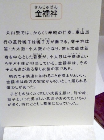 746からくり展示館5.JPG