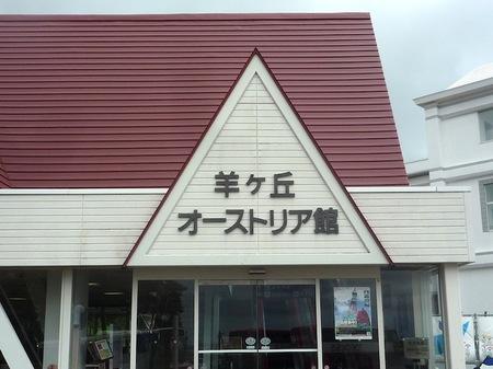 836羊ヶ丘展望台25.JPG