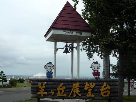 836羊ヶ丘展望台29.JPG