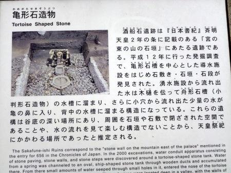 890酒船石遺跡9.JPG