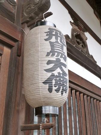 903飛鳥寺10.JPG