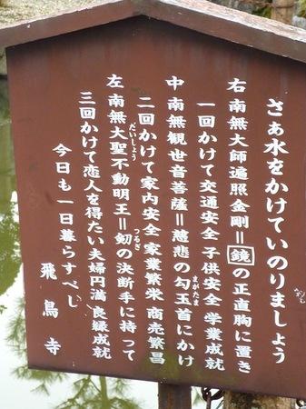 903飛鳥寺12.JPG
