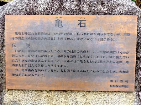 937亀石1.JPG