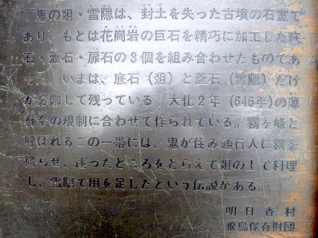 942鬼の雪隠5.JPG