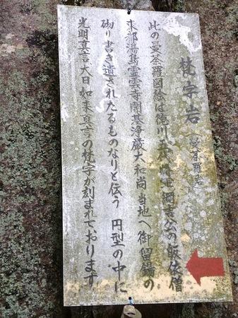 969千光寺4.JPG
