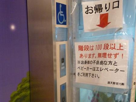 975通天閣23.JPG