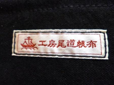 039尾道帆布1.JPG