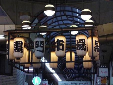 047日本橋黒門市場2.JPG