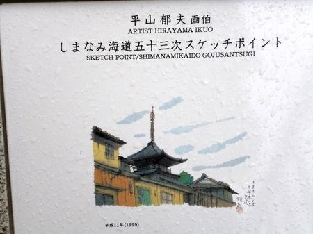 1001尾道9.JPG
