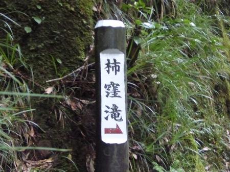 118赤目渓谷7.JPG