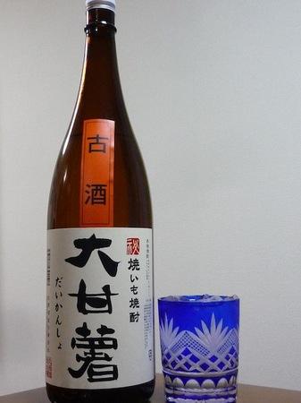 120422焼き芋焼酎 大甘薯.JPG