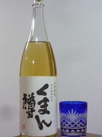 120426米焼酎 くまん樽.JPG