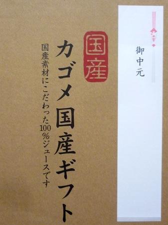 120724お中元カゴメ1.JPG