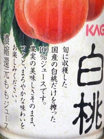 120724お中元カゴメ4.JPG