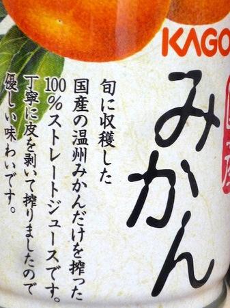 120724お中元カゴメ6.JPG
