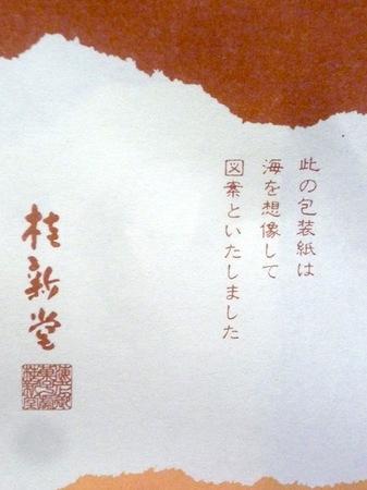 120724お中元桂新堂2.JPG