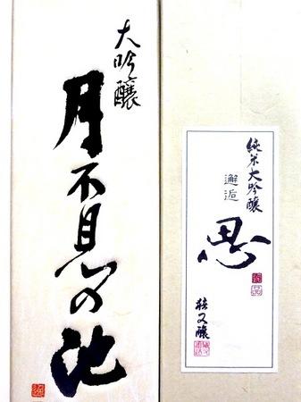 120728日本酒 思.JPG