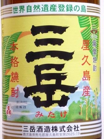 120827芋焼酎 三岳2.JPG