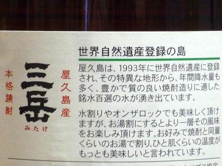 120827芋焼酎 三岳4.JPG