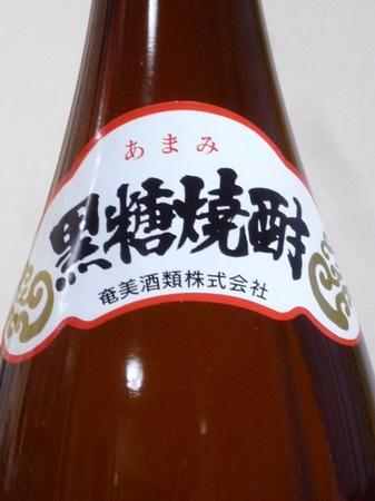120829黒糖焼酎 奄美3.JPG