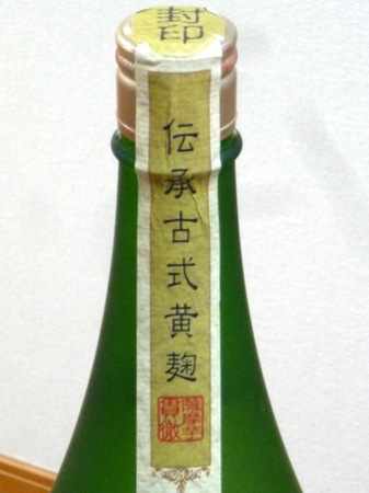 120929芋焼酎 太久保1.JPG