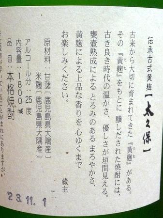 120929芋焼酎 太久保4.JPG