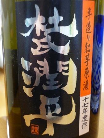 121120芋焼酎 紅芋原酒・杜氏潤平2.JPG
