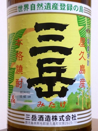 121122芋焼酎 三岳2.JPG