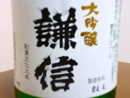 121127日本酒 大吟醸謙信2.JPG
