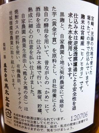 121128芋焼酎 㐂六4.JPG