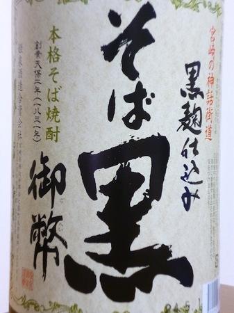 130206そば焼酎 そば黒 御弊2.JPG