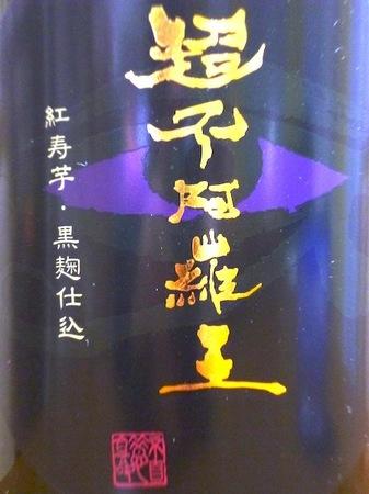 130206芋焼酎 超不阿羅王2.JPG