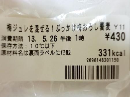 130525ランチ8.JPG