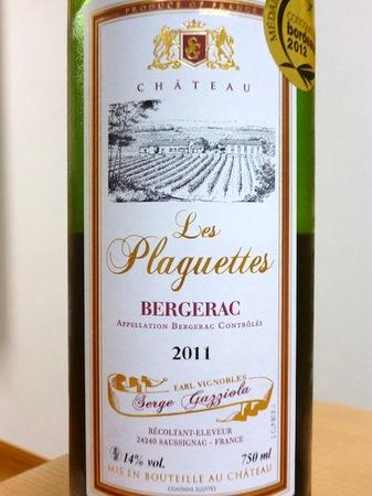 130525赤ワイン2.JPG