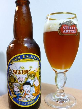 130720鬼太郎ビール ペールエール1.JPG