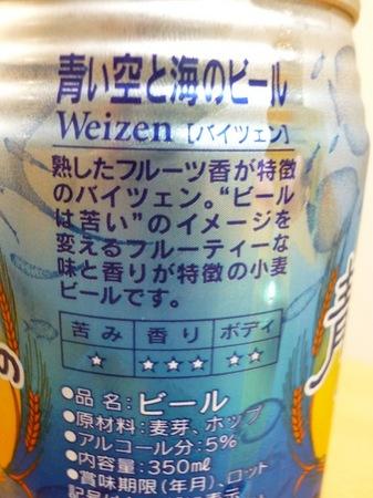 130725青い空と海のビール バイツェン3.JPG