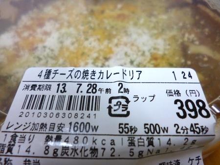 130727ランチ1.JPG