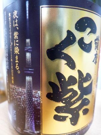 130804芋焼酎 こく紫2.JPG