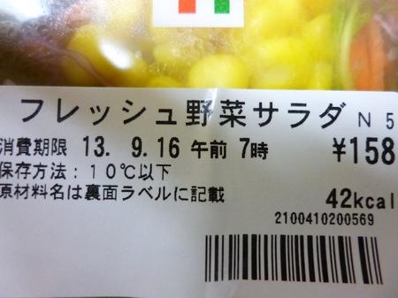 130914ランチ3.JPG
